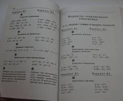 Иллюстрация из для Самостоятельные и контрольные работы по  Иллюстрация 5 из 6 для Самостоятельные и контрольные работы по алгебре и геометрии для 7 класса
