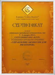Грамоты и дипломы Сертификат тренинга Управление бизнесом для риэлтеров