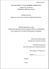 Диссертации  Правовое регулирование экстраординарных сделок