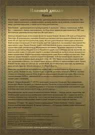 Фамильный диплом Значение и происхождение имен корни и история  Именной диплом Елисей