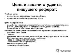 Презентация на тему Доцент кафедры СГД Меняйлова Т А  3 Цель и задачи