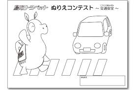 ラペットぬりえコンテスト 鳥取でトヨタ車のことなら鳥取トヨペット