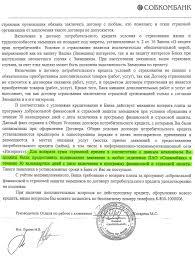 Город год Страница № А за подключение к программе финансовой и страховой защиты за это банк взял 32 тысячи рублей не позже 30 дней Естественно к моменту когда Лариса