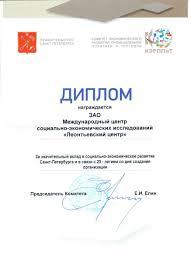 Леонтьевский центр  Диплом Комитета экономической политики и торговли Леонтьевскому центру за значительный вклад в социально экономическое развитие Санкт Петербурга и в связи с
