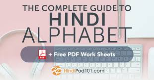 Learn The Hindi Alphabet With The Free Ebook Hindipod101