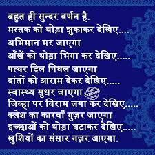 nice hindi es and poems yeh karke dekhiye