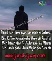 Sad Sahayari In Hindi Latest 101 Shayari In English Font