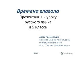 презентации 5 русский