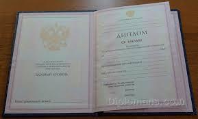 Купить диплом техникума недорого с фото avia interclub spb ru