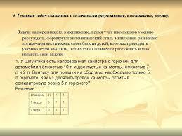 Работа по развитию творческого мышления младших школьников на  Развитие творческого мышления на уроках математики курсовая работа