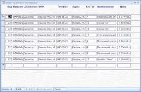 ОТЧЁТ ГОТОВЫЙ Рис 7 Форма Запрос на данные о поставщиках Основана на соответствующем запросе