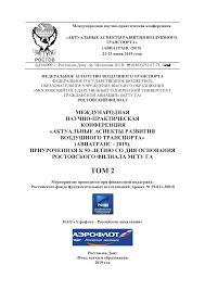 (PDF) ПРОВЕРКА ЦЕЛОСТНОСТИ ВЫРАВНИВАЮЩЕГО ...