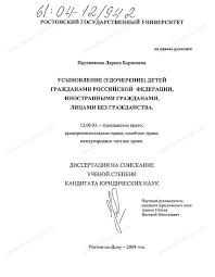 Диссертация на тему Усыновление удочерение детей гражданами  Диссертация и автореферат на тему Усыновление удочерение детей гражданами Российской Федерации иностранными