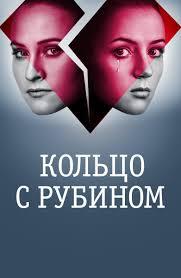 Сериал <b>Кольцо с рубином</b> смотреть онлайн бесплатно все ...