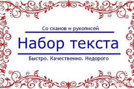 Услуги Набор текста бухгалтерские услуги рефераты в  Набор текста бухгалтерские услуги рефераты фотография №1