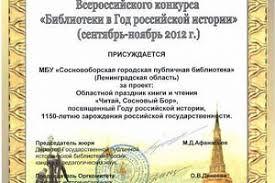 диплом для библиотеки Специальный диплом для библиотеки
