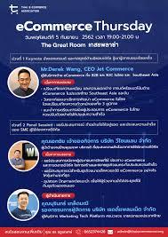 "eCommerce Thursday"" ครั้งแรกกับงาน Meetup #1 - Thailand E-commerce  Association"
