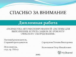 Презентация на тему Дипломная работа РАЗРАБОТКА  17 Дипломная работа РАЗРАБОТКА АВТОМАТИЗИРОВАННОЙ СИСТЕМЫ