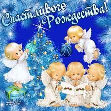 Картинки по запросу открытки с рождеством 2019