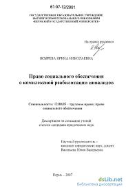 социального обеспечения о комплексной реабилитации инвалидов Право социального обеспечения о комплексной реабилитации инвалидов
