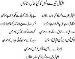 pin by mohammad ali entrepreneur on allama mohammad iqbal  dr allama iqbal essay for kids essay on allama muhammad iqbal in english allama mohammad iqbal is our greatest poet of the muslim allama iqbal essay in