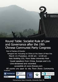 please join us live round table socialist rule of law and governance after the 19th chinese communist party congress 13 march 2018 国内外两个视角2018年3