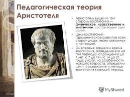 Презентация на тему Истоки педагогической теории в Древней  11 Педагогическая теория Аристотеля