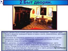 Презентация на тему Доклад Алексея Фимкина Быт русского народа  5 Быт дворян