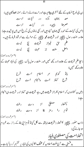 urdu main essay allama iqbal ka khawab dissertation discussion  maa ka khawab allama muhammad iqbal