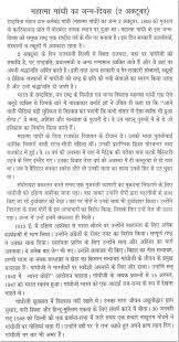 write a essay on mahatma gandhi in hindi acirc online writing service write a essay on mahatma gandhi in hindi diugssv7hx jim pin resume start do wap jamster com
