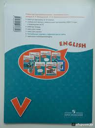Английский язык класс Контрольные задания к учебнику И Н  все