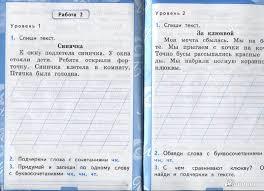 Иллюстрация из для Русский язык класс Контрольные работы  Иллюстрация 7 из 22 для Русский язык 1 класс Контрольные работы к учебнику В
