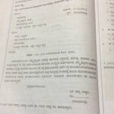 While writing formal letters, one should ensure that it is not too extensive. Kannada Informal Letter Writing Format Pdf Letter Writing In Kannada Brainly In