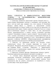 темы дипломных работ  Материалы для практической работы студентов по дисциплине