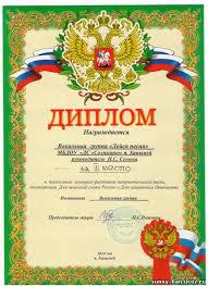диплома для награждения детей за участие в конкурсе Шаблон диплома для награждения детей за участие в конкурсе