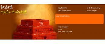 ಧ ರ ಮ ಕ ಮದ ವ wedding invitation in kannada ಕನ ನಡಕ