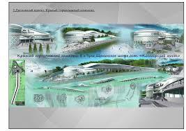 Дипломный проект Крытый горнолыжный комплекс Фрилансер Юлия  Дипломный проект Крытый горнолыжный комплекс