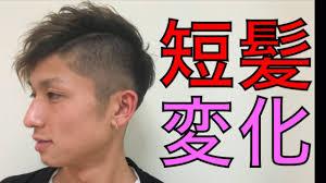 短髪刈り上げツーブロックをカットとヘアセットで大変身 Youtube