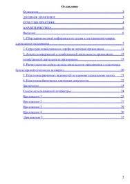 Отчет об учебно ознакомительной практике менеджмента на  Отчет об учебно ознакомительной практике менеджмента на строительной фирме