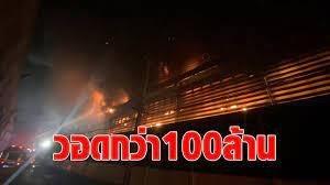 ไฟไหม้ โรงงานรองเท้าซอยกิ่งแก้ว วอดไม่ต่ำกว่า 100 ล้าน คาดไฟลัดวงจร - News  Trends