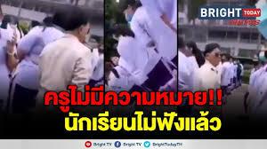 วุ่นแล้ว! นักเรียน ชู 3 นิ้วหน้าเสาธง ครูทำอะไรไม่ได้ ห้ามไม่ฟัง !!! -  YouTube