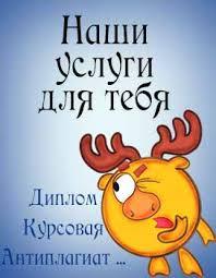 Как правильно и быстро написать дипломную работу ru Рубрики