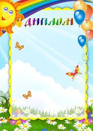 Диплома для детей ru Примета если птица накакала обещает прибыль главное Набор шаблонов грамот и дипломов для вручения выпускникам детских садов