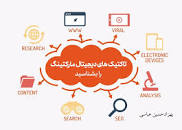 Image result for مشاور خرید دیجیتال