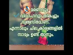 Love Quote In Malayalam YouTube Unique Quotes Of Love In Happy Mode In Malayalam