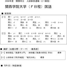 関西 学院 大学 解答 速報 2021