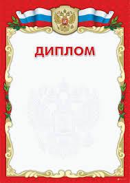 Диплом поздравительный с гербом купить в Москве печать доставка Диплом поздравительный с гербом арт 502