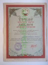 года в разделе Документы диплом СССР по возрастанию  диплом АРМЕНИЯ спорт ii степень