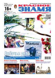 Красное знамя 06-12-2012 by kznamya komi - issuu