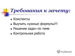 Презентация на тему Алгебра и начала анализа Колмогоров А Н  Решение задач по теме Контрольная работа
